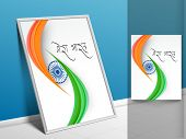 picture of indian independence day  - Indian Republic Day or Independence Day celebration greeting card with text Mera Bharat in Hindi  - JPG