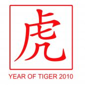 chinese character of tiger (stamp)