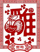 Rooster Chicken Chinese Zodiac Sign In Paper Cutting Style