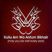 Arabic Islamic calligraphy of dua(wish) Kullu Am Wa Antum Bikhair (may you be well every year) on abstract background.