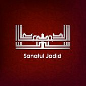 Arabic Islamic calligraphy of dua(wish) Sanatul Jadid on abstract background.