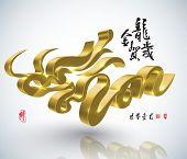 Golden Dragon of 2012 Translation: New Year Greeting of Golden Dragon