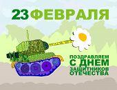 Постер, плакат: February 23 Postcard greetings Defender of the fatherland Tank