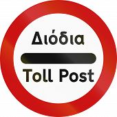 Постер, плакат: Stop Toll Post In Greece