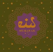 Eid Greeting card cover in English script