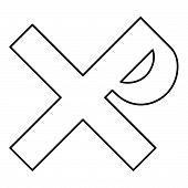 Cross Monogram Rex Tsar Tzar Czar Symbol Of The His Cross Saint Justin Sign Religious Cross Icon Bla poster