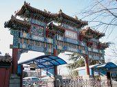 Lama Temple Gate