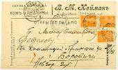 Old Russian Postcard