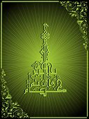 abstract green rays, creative border background with islamic zoha