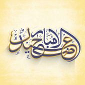 picture of eid ul adha  - Arabic Islamic calligraphy of colorful text Eid Ul Adha on abstract grungy background for Muslim community festival of sacrifice - JPG
