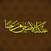 Arabic Islamic calligraphy of text Eid Ul Adha on abstract brown background for Muslim community fes