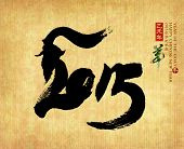 2015 is year of the goat,Chinese calligraphy yang. translation: sheep, goat