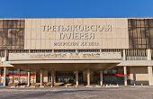New Tretyakov Gallery On Krymsky Val. Moscow, Russia