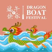 Vector Dragon Boat Festival illustration. Chinese text means Dragon Boat Festival.  poster