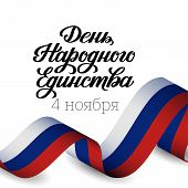 Unity Day In Russia, November 4 Poster With Hand Drawn Lettering And 3d Tricolor Ribbon. Translation poster