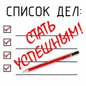 Become Successful! Text In The To Do List. Translation Text: become Successful!. Red Pencil And A  poster