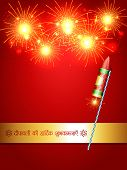 vector diwali ki hardik shubhkamnaye (translation: diwali good wishes) fireworks design illustration