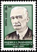 Soviet Russia Stamp I. A. Dzhavakhishvili Georgian Historian