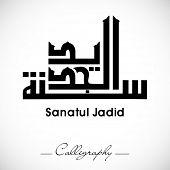 Arabic Islamic calligraphy of dua(wish) Sanatul Jadid on abstract grey background.