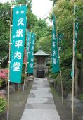 Kume No Heinaido Shrine