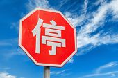 Red Stop Road Sign With Chinese Character