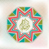 stock photo of kareem  - Arabic calligraphy of text Ramazan Kareem  - JPG