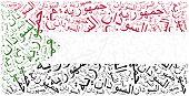 National Flag Of Sudan. Word Cloud Illustration.