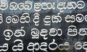Sinhalese Text On Black Detail