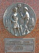 Bas-relief Dedicated To Workers Of Rear During Great Patriotic War
